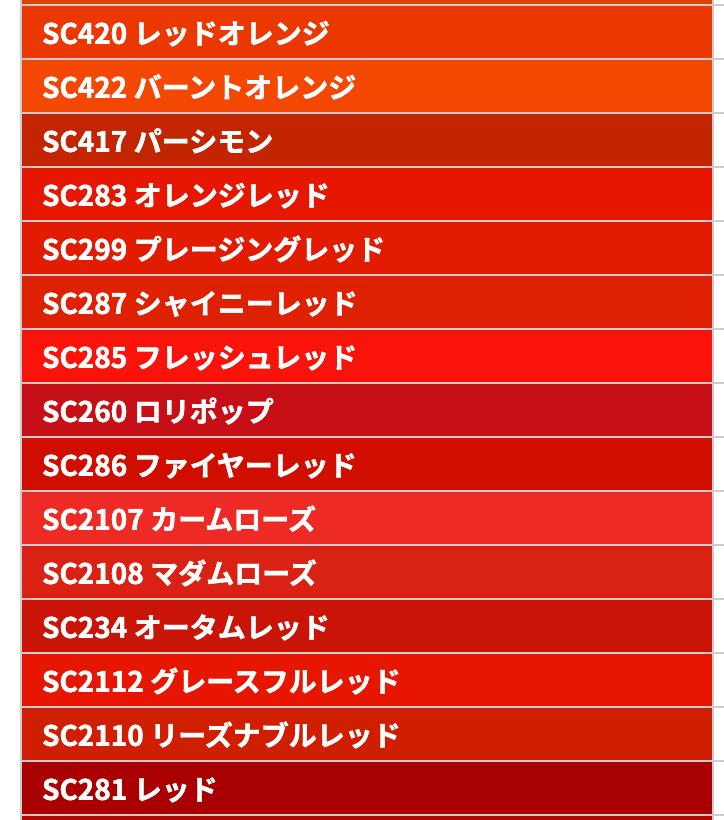 3Mスコッチカルフィルム赤色